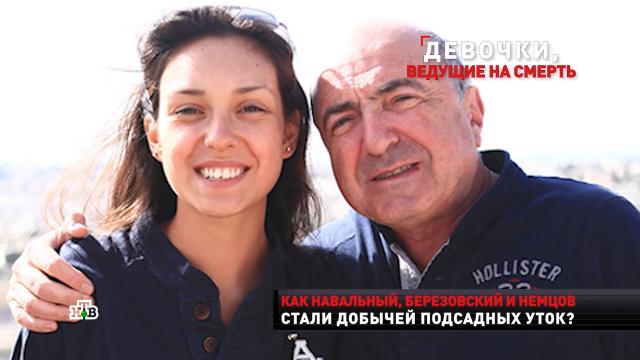 Последняя любовница подыграла: кто толкнул Березовского на самоубийство.Березовский, оппозиция, самоубийства, эксклюзив.НТВ.Ru: новости, видео, программы телеканала НТВ