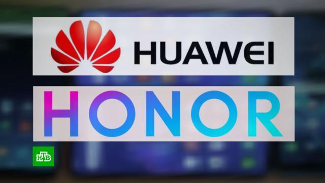 Huawei продает бренд смартфонов Honor.Китай, компании, санкции, технологии, экономика и бизнес.НТВ.Ru: новости, видео, программы телеканала НТВ