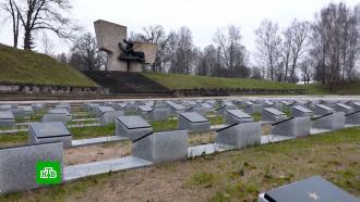 Как в Прибалтике заботятся о захоронениях советских солдат
