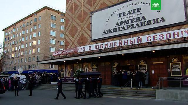 Армена Джигарханяна аплодисментами проводили впоследний путь.знаменитости, похороны, Москва, артисты, смерть, театр, Джигарханян Армен, шоу-бизнес.НТВ.Ru: новости, видео, программы телеканала НТВ