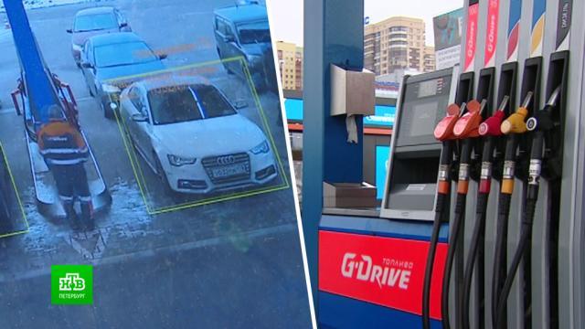 Как проект «Цифрология» делает петербургские автозаправки современнее ибезопаснее.Газпром нефть, Санкт-Петербург, компании, технологии.НТВ.Ru: новости, видео, программы телеканала НТВ