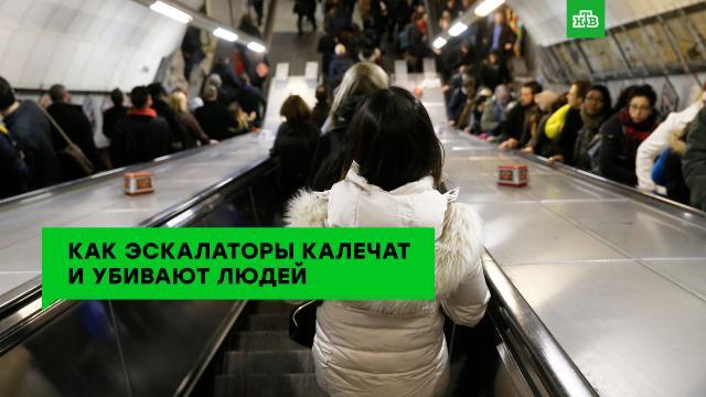 Инциденты на эскалаторах: видео.аварии на транспорте, ЗаМинуту, метро.НТВ.Ru: новости, видео, программы телеканала НТВ