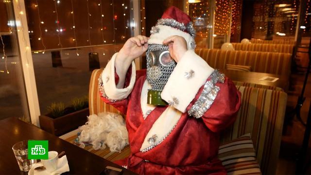 Волшебство на удаленке: впандемию Деды Морозы ищут новые способы заработка.Дед Мороз, Новый год, коронавирус, торжества и праздники, эпидемия.НТВ.Ru: новости, видео, программы телеканала НТВ