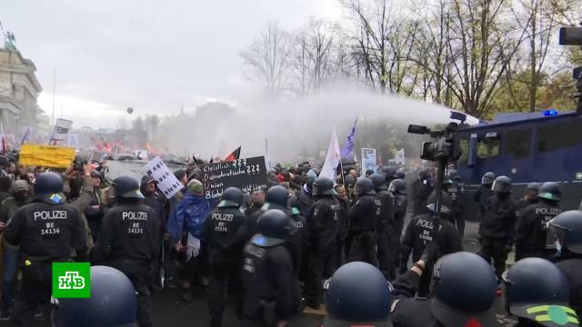В Берлине противников карантина разгоняют водометами и слезоточивым газом.митинги и протесты, Германия, Европа, Берлин, Франция, Париж, эпидемия, коронавирус.НТВ.Ru: новости, видео, программы телеканала НТВ
