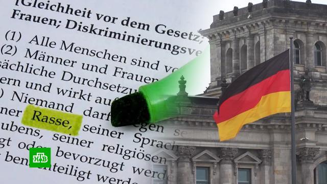 ВГермании понятие расы хотят убрать из конституции.Германия, законодательство, конституции.НТВ.Ru: новости, видео, программы телеканала НТВ