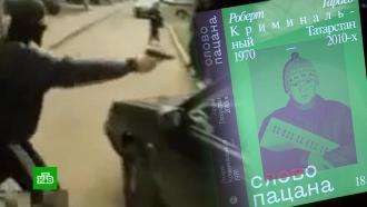 «Слово пацана»: экс-участник ОПГ написал книгу о казанских бандитах