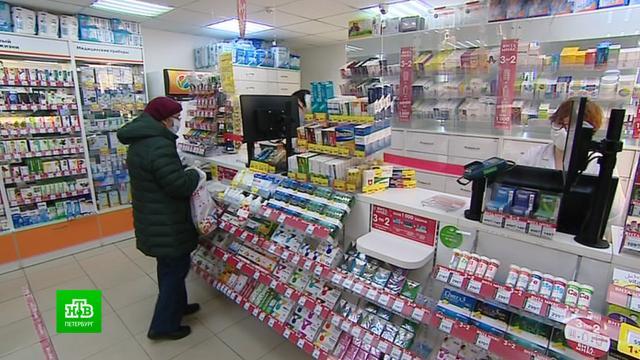 Петербуржцы с COVID-19 начнут получать бесплатные лекарства с 23 ноября.Санкт-Петербург, аптеки, здравоохранение, коронавирус, эпидемия.НТВ.Ru: новости, видео, программы телеканала НТВ