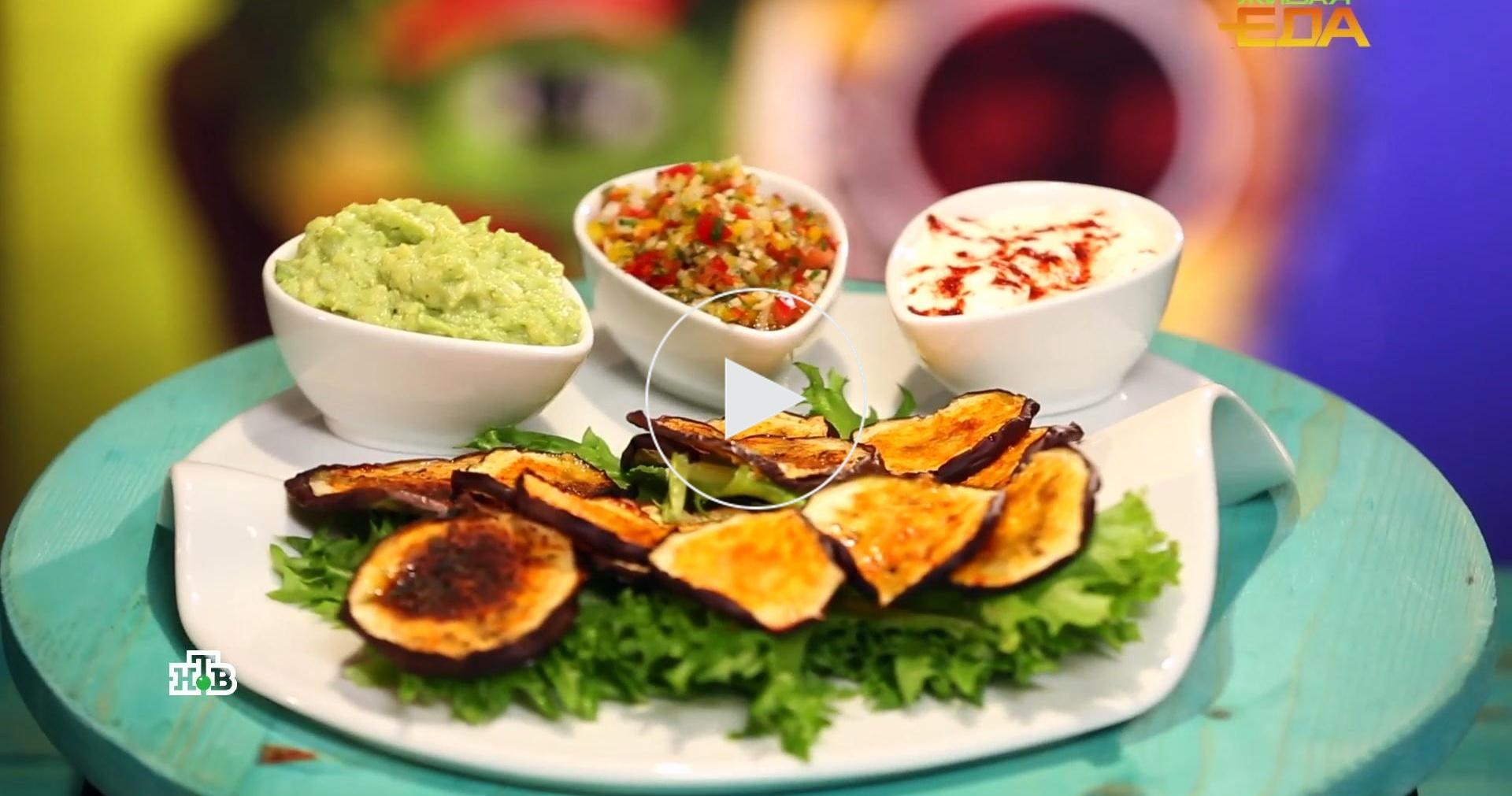 Баклажановые чипсы ссоусами