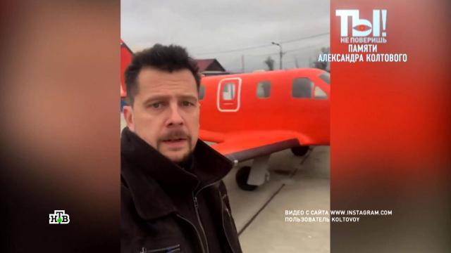 Погибший ведущий НТВ переживал перед своим последним полетом.НТВ, авиационные катастрофы и происшествия.НТВ.Ru: новости, видео, программы телеканала НТВ