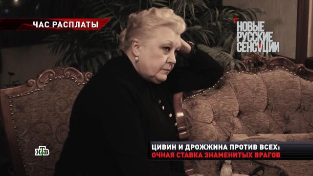 «Мы уже приговорены»: Цивин и Дрожжина пожаловались на травлю в СМИ.знаменитости, жилье, мошенничество, Москва, расследование, эксклюзив, артисты, шоу-бизнес.НТВ.Ru: новости, видео, программы телеканала НТВ