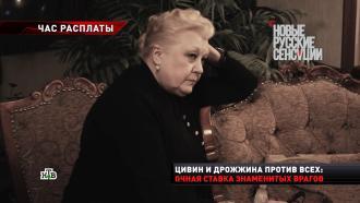 «Мы уже приговорены»: Цивин и Дрожжина пожаловались на травлю в СМИ