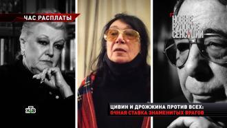 Вдова Баталова ответила на обвинения Цивина иДрожжиной