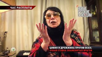 Вдова Баталова со слезами на глазах обратилась кДрожжиной иЦивину.НТВ.Ru: новости, видео, программы телеканала НТВ