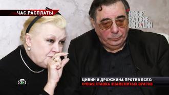 «Черная вдова»: Гвоздикова иГрачевский отреклись от Дрожжиной иЦивина.НТВ.Ru: новости, видео, программы телеканала НТВ