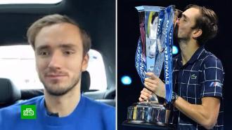«Матч сумасшедший»: Медведев поделился эмоциями от победы на итоговом турнире ATP