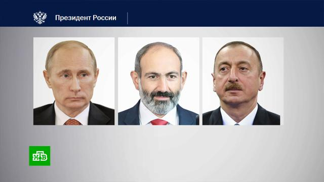 Путин обсудил сАлиевым иПашиняном ситуацию вКарабахе.Азербайджан, Армения, Нагорный Карабах, Путин, войны и вооруженные конфликты.НТВ.Ru: новости, видео, программы телеканала НТВ