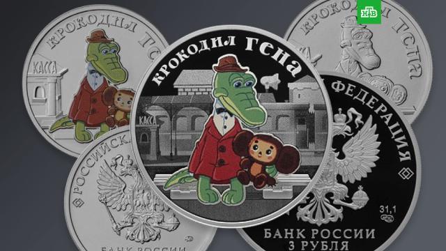 В России выпущены монеты с изображением Чебурашки и крокодила Гены.Центробанк РФ выпустил в обращение памятные монеты, посвященные мультфильму «Крокодил Гена».банкноты и монеты, мультфильмы, Центробанк.НТВ.Ru: новости, видео, программы телеканала НТВ