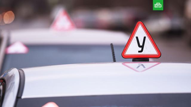 МВД хочет изменить экзамен на водительские права.В МВД планируют сократить список критических ошибок, после которых экзамен на получение водительских прав прерывается.МВД, автомобили, законодательство.НТВ.Ru: новости, видео, программы телеканала НТВ