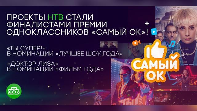 «Ты супер!» и «Доктор Лиза» стали финалистами премии «Самый ОК!».В соцсети «Одноклассники» стартует голосование в рамках третьей премии лучшего контента «Самый ОК!». В число номинантов традиционно попали самые популярные у пользователей ресурса проекты, созданные российскими студиями, телеканалами, блогерами и музыкальными исполнителями в 2020 году.НТВ, Одноклассники, Ты супер, кино, награды и премии, соцсети.НТВ.Ru: новости, видео, программы телеканала НТВ