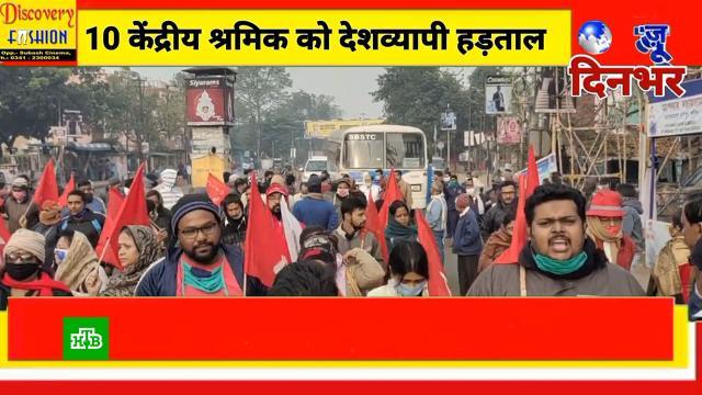 ВИндии готовится самая большая забастовка вистории человечества.Индия, забастовки.НТВ.Ru: новости, видео, программы телеканала НТВ