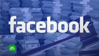 Facebook заплатил 4млн рублей штрафа по решению московского суда