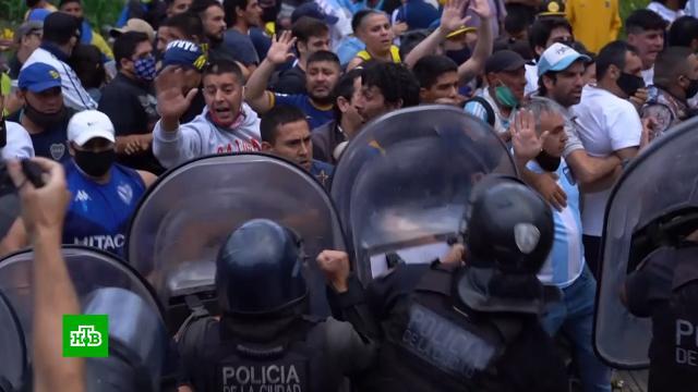 Спецназ вБуэнос-Айресе щитами сдерживает толпу скорбящих по Марадоне.Аргентина, Марадона, знаменитости, похороны, смерть, траур, футбол.НТВ.Ru: новости, видео, программы телеканала НТВ