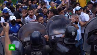 Спецназ в<nobr>Буэнос-Айресе</nobr> щитами сдерживает толпу скорбящих по Марадоне