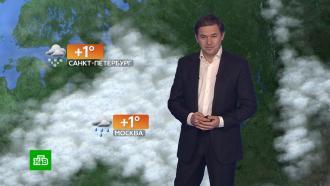 Прогноз погоды на 27ноября