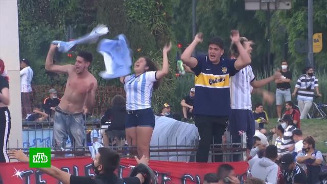 Вцентре Буэнос-Айреса футбольные фанаты поют песни впамять оМарадоне.Аргентина, Марадона, знаменитости, смерть, траур, футбол.НТВ.Ru: новости, видео, программы телеканала НТВ