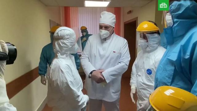 Лукашенко посетил «красную зону» в больнице Минска.Лукашенко, болезни, больницы, коронавирус, эпидемия.НТВ.Ru: новости, видео, программы телеканала НТВ