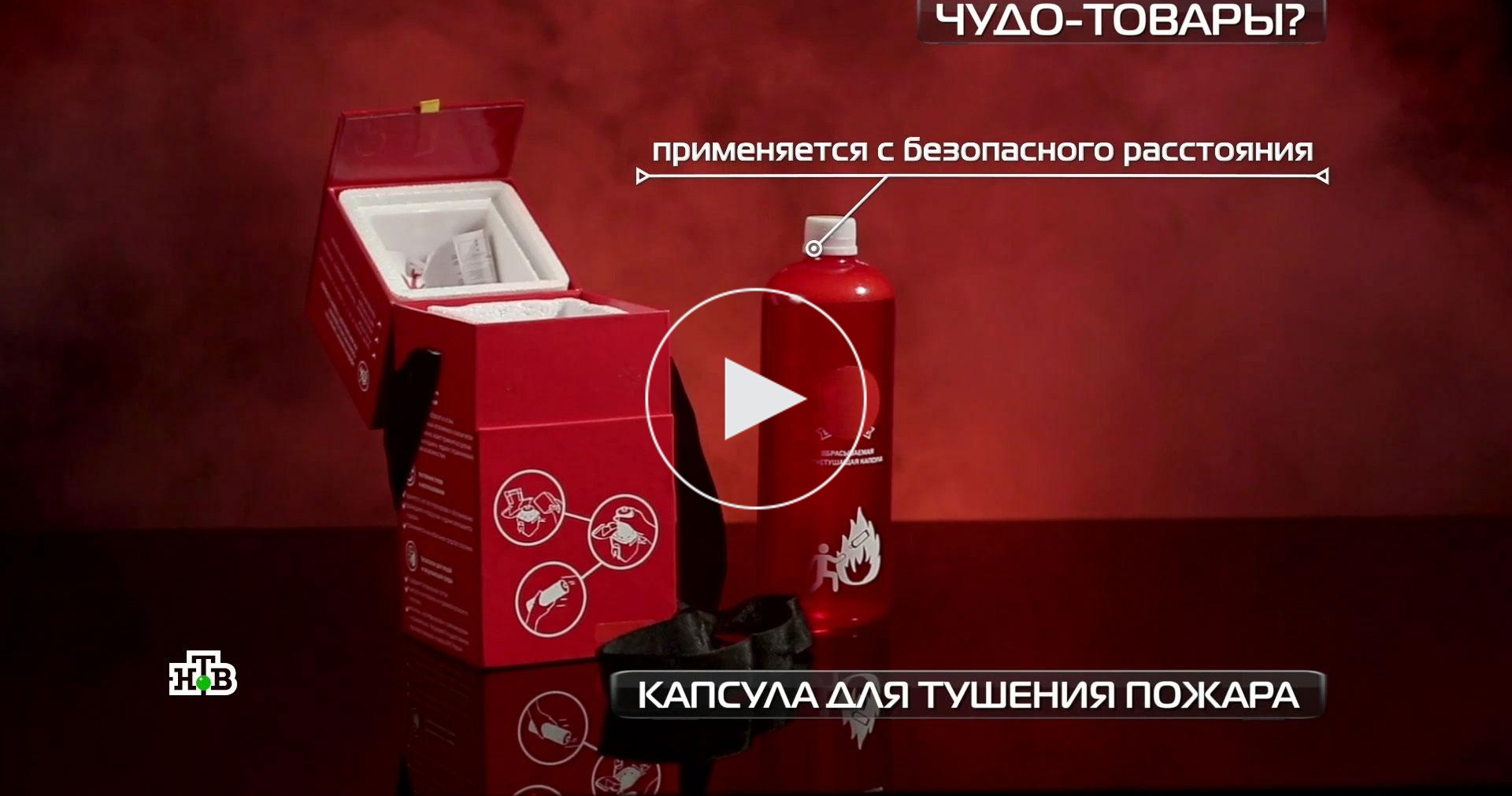 Капсула для тушения пожара, моментальный загар без солярия и<nobr>насадка-сборник</nobr> для пылесоса