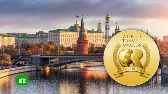 Москва получила туристический «Оскар» в главной номинации.Москва, награды и премии, отдых и досуг, туризм и путешествия.НТВ.Ru: новости, видео, программы телеканала НТВ