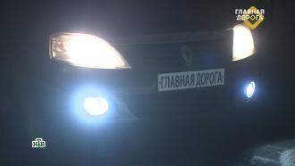 Противотуманные фары: тест разных ламп.НТВ.Ru: новости, видео, программы телеканала НТВ
