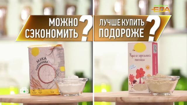 Стоитли экономить на пшеничной муке?НТВ.Ru: новости, видео, программы телеканала НТВ