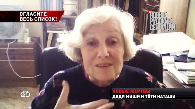 Сестра Быстрицкой увидела связь между аферами снаследством актрисы иБаталова.знаменитости, жилье, мошенничество, Москва, расследование, эксклюзив, артисты, шоу-бизнес.НТВ.Ru: новости, видео, программы телеканала НТВ