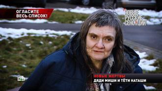 Как Цивин «откармливал» наследницу Харитоновой, апотом послал ее матом.НТВ.Ru: новости, видео, программы телеканала НТВ
