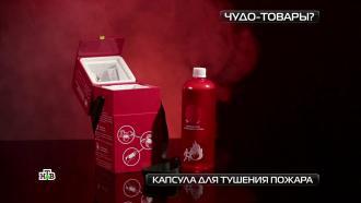 Капсула для тушения пожаров: тест вразных ситуациях