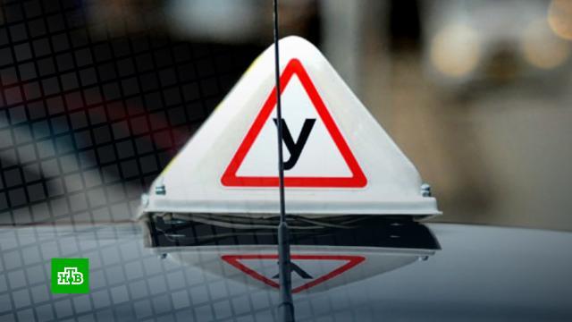 МВД позволит сдавать на водительские права с16лет.МВД, автомобили.НТВ.Ru: новости, видео, программы телеканала НТВ