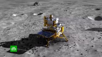 Китайский космический аппарат <nobr>«Чанъэ-5»</nobr> передал первые кадры сЛуны