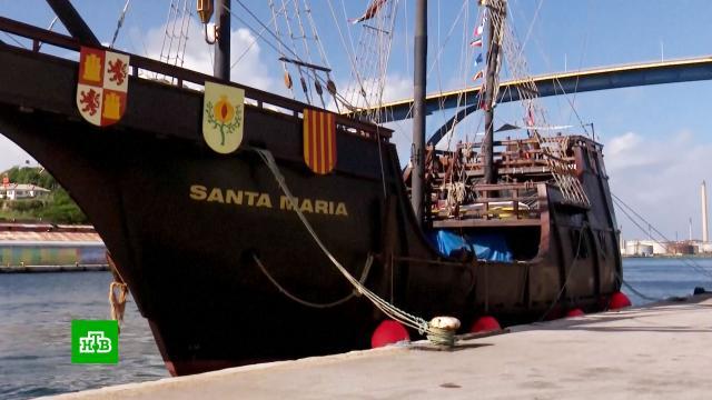 В Бразилии создали копию парусника Христофора Колумба.Копию легендарного корабля «Санта-Мария» строили около четырех лет на разных верфях.Бразилия, корабли и суда.НТВ.Ru: новости, видео, программы телеканала НТВ