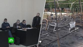 Начался суд по делу огибели детей влагере «Холдоми»