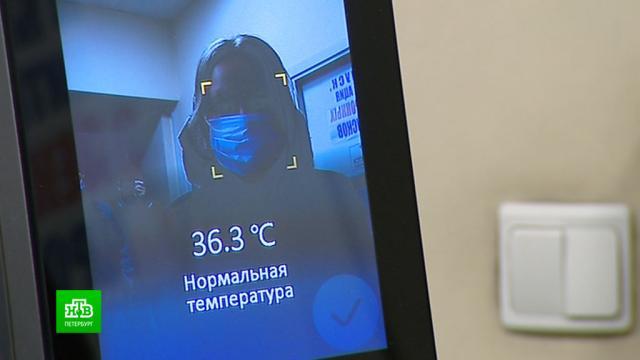 Экономический университет Петербурга стал самым безопасным вузом за счет тепловизоров.Санкт-Петербург, вузы, коронавирус, технологии, эпидемия.НТВ.Ru: новости, видео, программы телеканала НТВ
