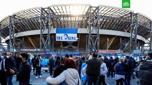Стадион в Неаполе переименовали в честь Марадоны.Стадион в Неаполе, где проводит домашние матчи итальянский футбольный клуб «Наполи», официально переименован в честь Диего Марадоны.Аргентина, Марадона, футбол.НТВ.Ru: новости, видео, программы телеканала НТВ