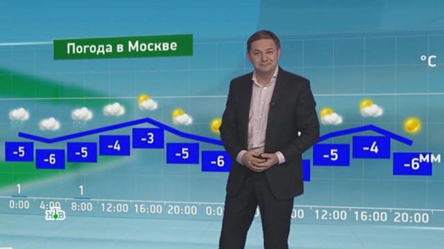 Утренний прогноз погоды на 4 декабря.Прогноз погоды предоставлен «Метео-ТВ».погода, прогноз погоды.НТВ.Ru: новости, видео, программы телеканала НТВ