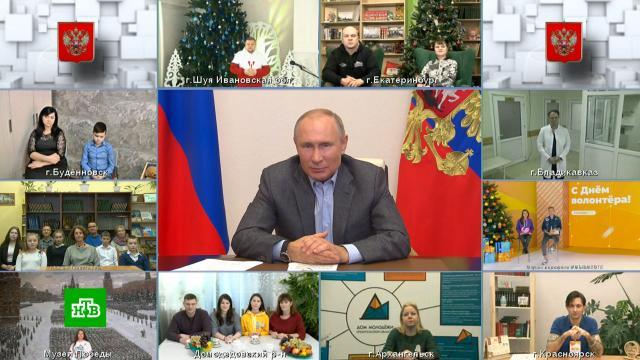 Путин отметил роль волонтеров в борьбе с коронавирусом.Путин, благотворительность, волонтеры, дети и подростки.НТВ.Ru: новости, видео, программы телеканала НТВ