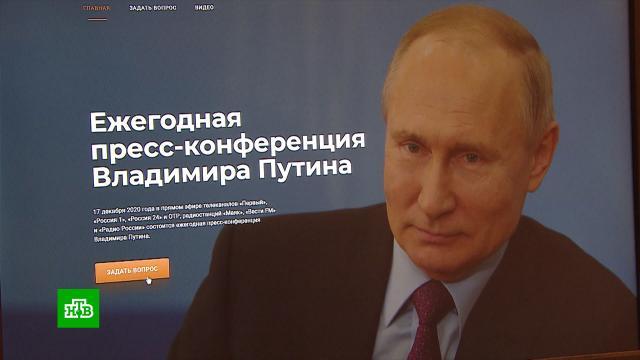 Начался прием вопросов для пресс-конференции Путина.Интернет, Путин, журналистика.НТВ.Ru: новости, видео, программы телеканала НТВ