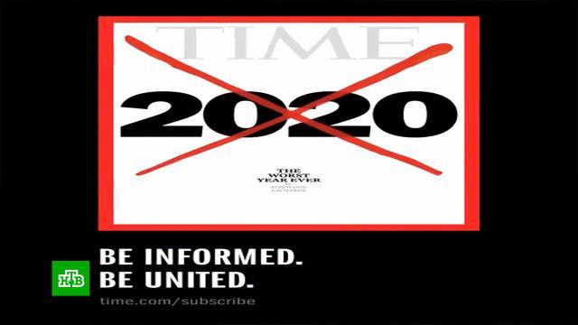 Журнал Time назвал 2020-й «худшим годом вистории».СМИ, США, журналистика, карантин, коронавирус.НТВ.Ru: новости, видео, программы телеканала НТВ