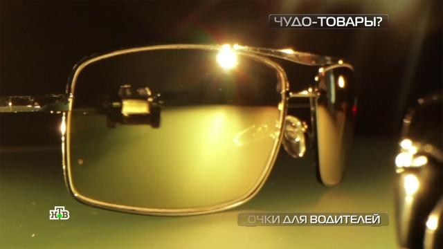 Стоит ли использовать антиослепляющие очки для водителей.автомобили, наука и открытия, технологии.НТВ.Ru: новости, видео, программы телеканала НТВ