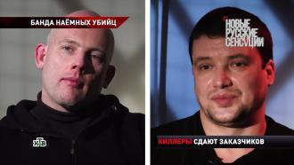 Самые опасные киллеры 90-х сдали своих заказчиков.НТВ.Ru: новости, видео, программы телеканала НТВ