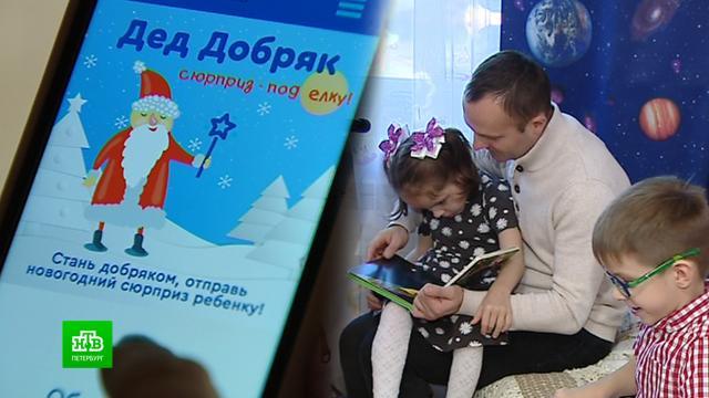 Сам себе волшебник: дед Добряк подарит Новый год особенным детям.Новый год, Санкт-Петербург, благотворительность, дети и подростки, торжества и праздники.НТВ.Ru: новости, видео, программы телеканала НТВ